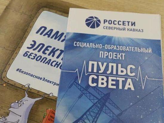 """Социальная акция """"Пульс света"""" охватила 18-тысячную аудиторию в СКФО"""