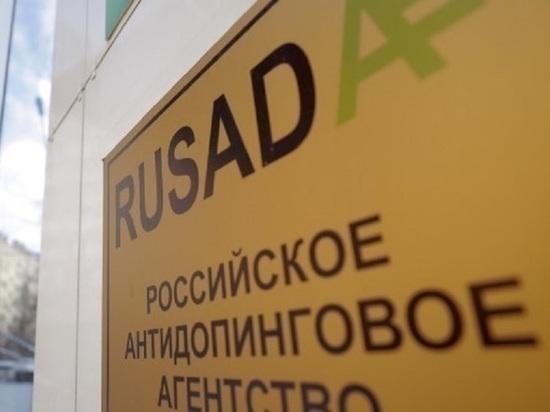 РУСАДА получило от WADA план по восстановлению статуса соответствия