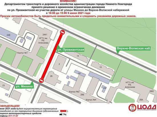 9 июня будет перекрыта ул. Провиантская в Нижнем Новгороде