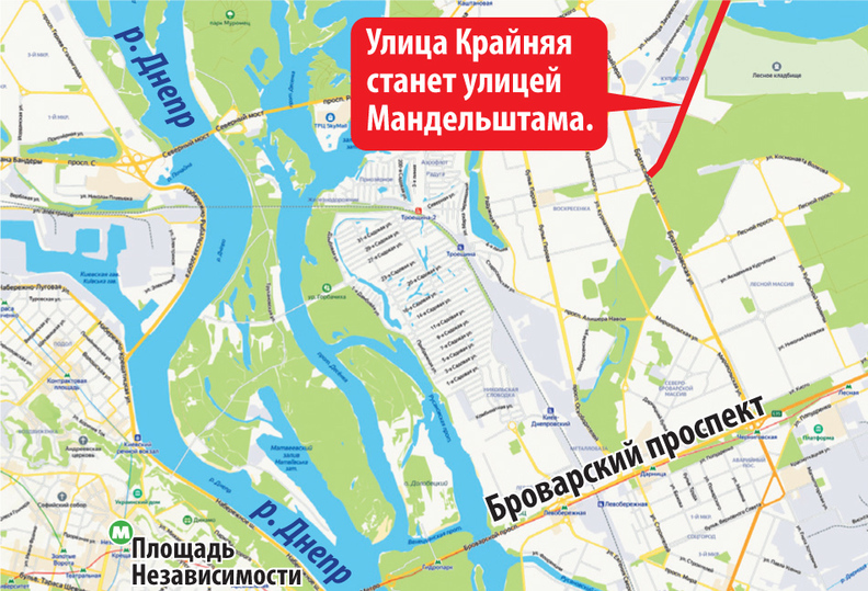 В Киеве появилась улица Мандельштама