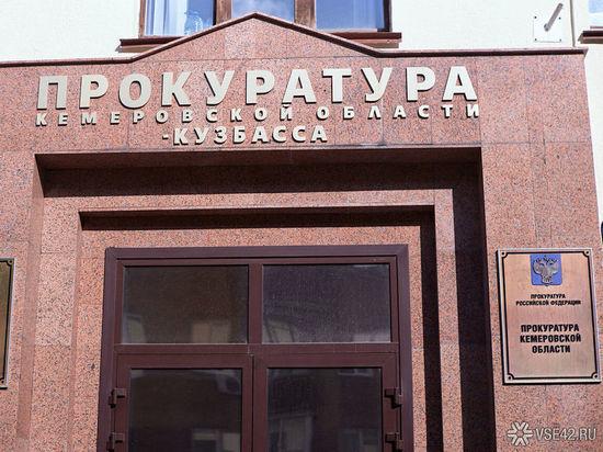 Прокуратурой Кузбасса подано заявление в суд на мэрию Кемерова из-за аварийной школы