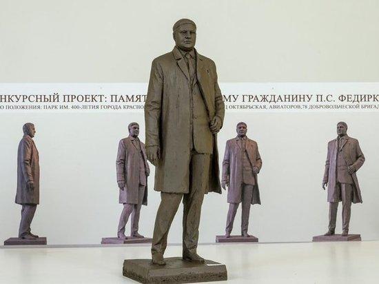 Памятник Павлу Федирко за 16,6 млн рублей появится в Красноярске к сентябрю