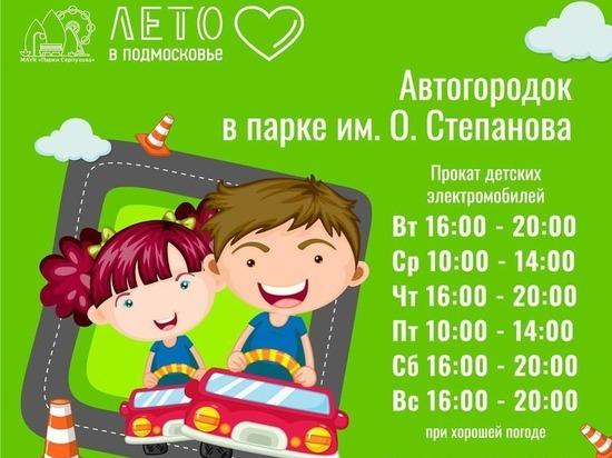 В автогородке Серпухова заработал прокат детских электромобилей