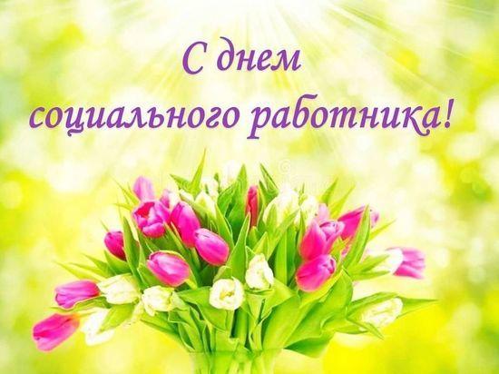 Глава Серпухова поздравила сотрудников социальной сферы