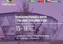 Влияние информационных технологий на жизнь современных обществ обсудят эксперты ЮНЕСКО на площадках IT-Форума