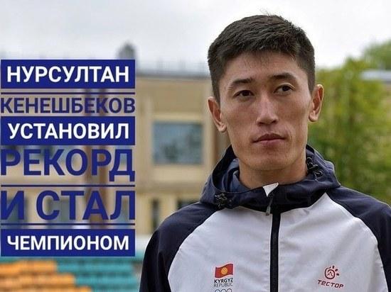 Бишкекский спортсмен установил новый рекорд