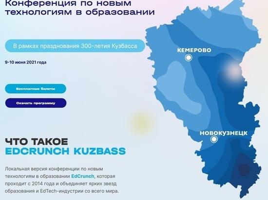 Международная конференция EdCrunch Kuzbass впервые пройдет в Кузбассе
