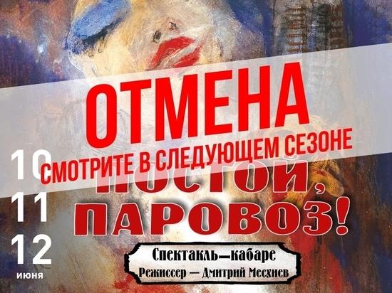 Роспотребнадзор не согласовал спектакль псковского театра «Постой, паровоз!»