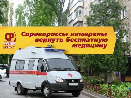 Справороссы намерены вернуть бесплатную медицину