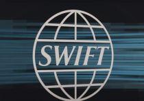 В SWIFT пообещали не отключать Россию