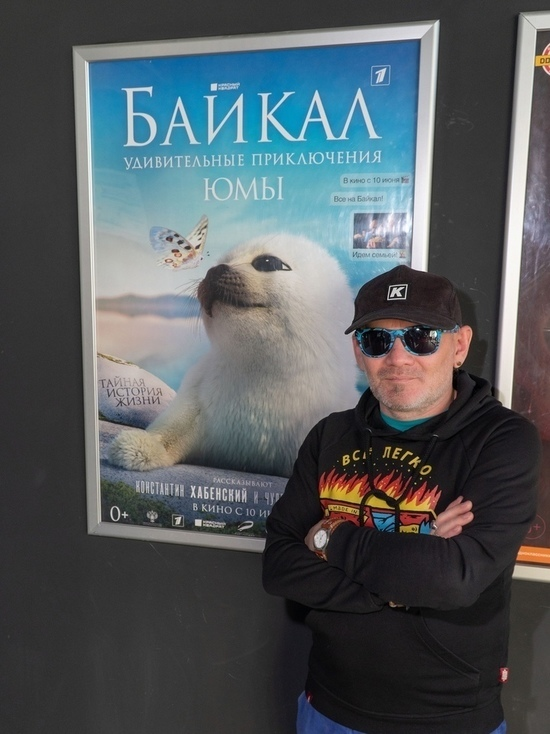 В Кирове показали документальный опус о Байкале, где все хорошо, кроме рэпа Басты