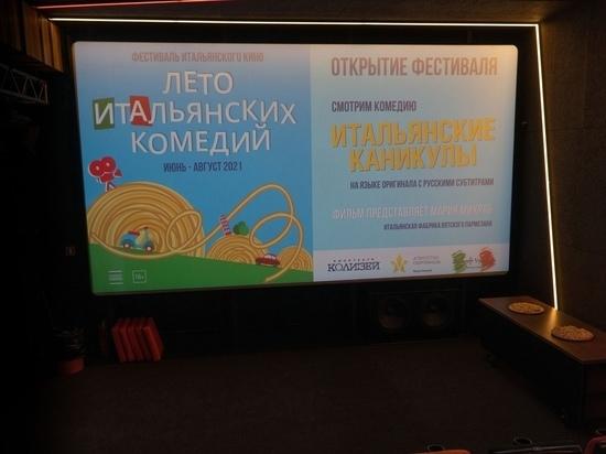 В Кирове все лето в кино будут показывать итальянские комедии