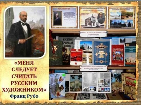 В Крыму отмечают юбилей легенды панорамной живописи России – Франца Рубо