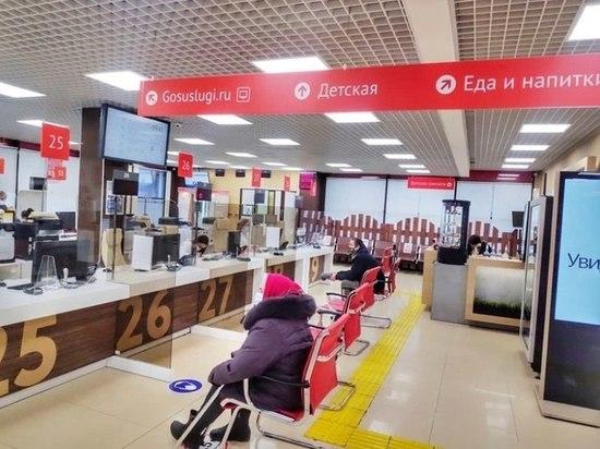 МФЦ Серпухова изменят режим работы