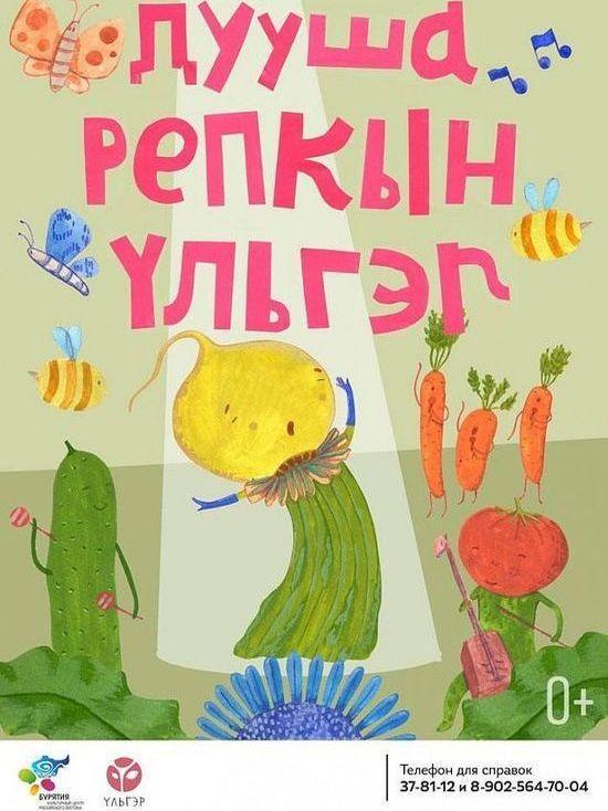 В Бурятии покажут детский мюзикл на бурятском языке