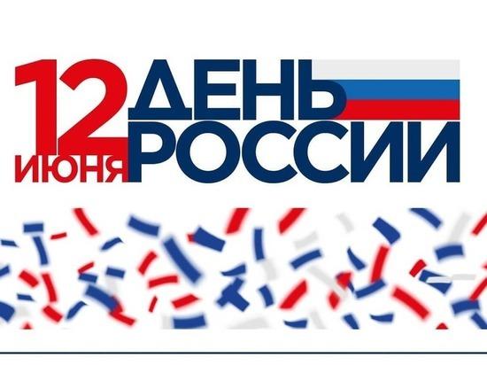 В Серпухове широко отметят День России