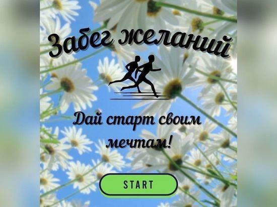 Забег желаний пройдет в Серпухове