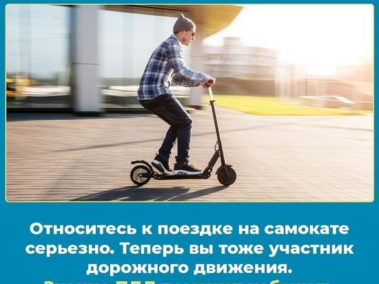 В Крыму создали правила управления электросамокатами