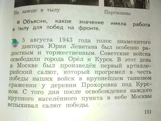 Авторы издания перепутали города в параграфе по истории.