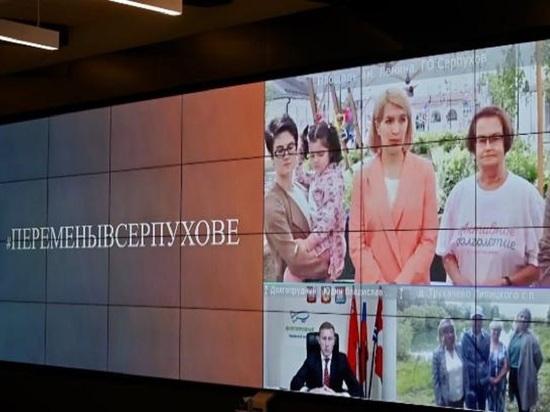 Глава Серпухова рассказала губернатору о переменах в округе