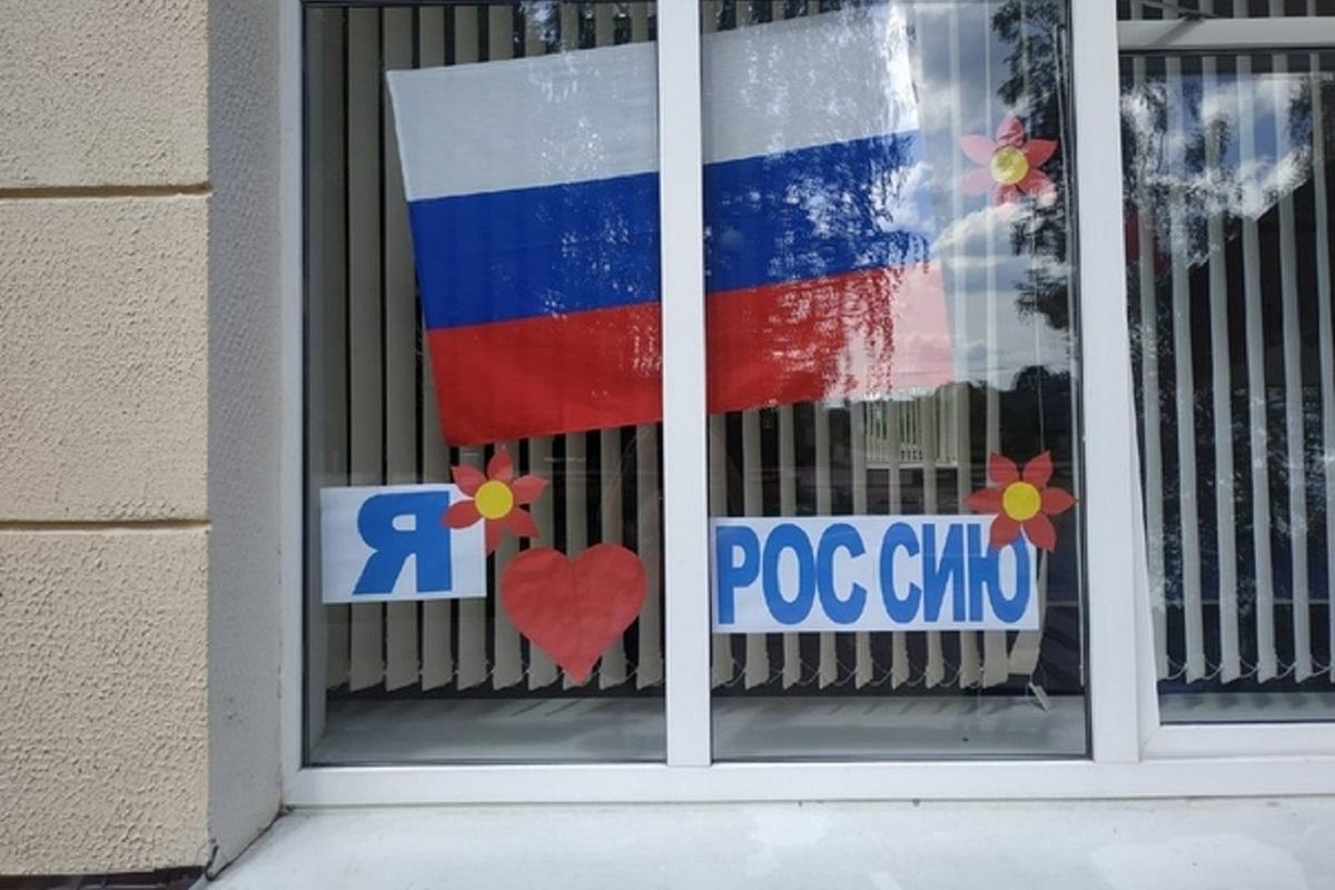 Костромичам предлагают украсить окна ко Дню России