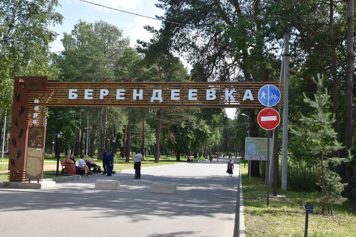 День Друзей в костромском парке «Берендеевка» не состоится: погода внесла коррективы