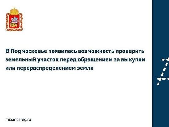 Проверить земельный участок на обременения теперь могут жители Серпухова