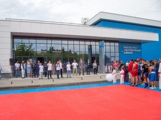 В Благовещенске открылся новый физкультурно-оздоровительный комплекс