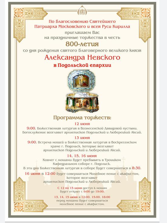 Жителей Серпухова пригласили на праздничные торжества в честь Александра Невского