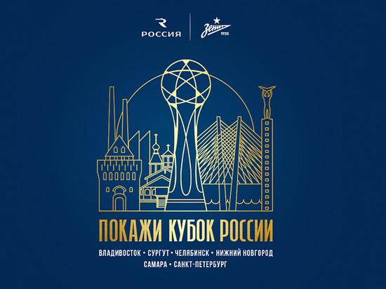 Фан-зона болельщиков Евро 2020 откроется во Владивостоке