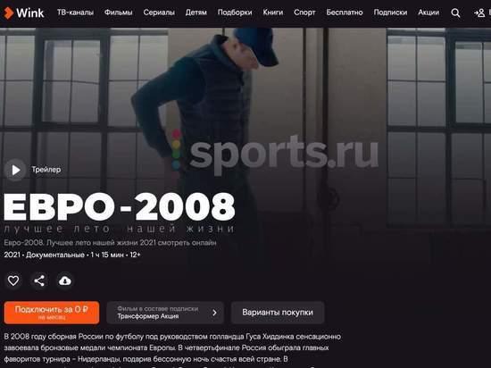 Sports.Ru и Wink предлагают вспомнить лучшее футбольное лето