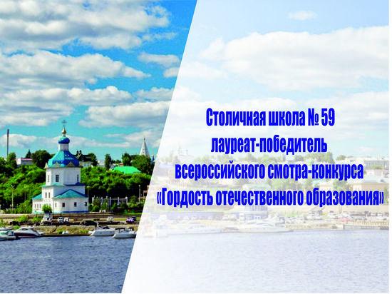 Чебоксарская школа стала победителем конкурса «Гордость отечественного образования»