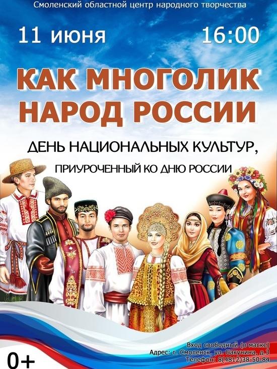 в Смоленском областном центре народного творчества состоится День национальных культур
