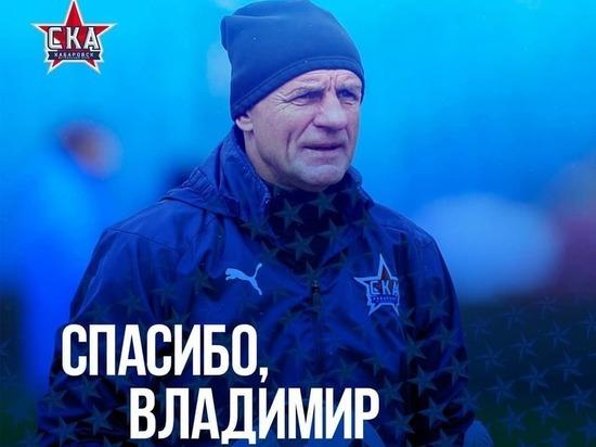 Тренерский штаб «СКА-Хабаровска» покинули Дмитрий Воецкий и Владимир Сычев