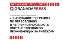 Как на Южном Урале реализуется программа по переселению соотечественников