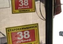 Жителей Старокамышинска возмутили цены на проезд в маршрутке до Челябинска