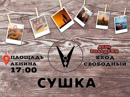 Акция по обмену фотографиями пройдет в Серпухове