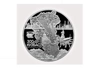 Юбилейную монету «Кузбасс – 300 лет» начали чеканить в Санкт-Петербурге