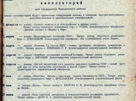 Советскую афишу кинолектория опубликовали псковские архивисты