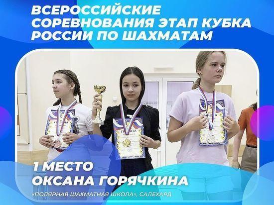 Младшая Горячкина из ЯНАО завоевала «золото» на кубке России по шахматам