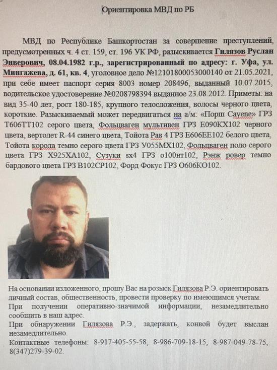 Руслан Гилязов, оговоривший Геннадия Мосякина, подался в бега
