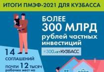 Губернатор Кузбасса Сергей Цивилев заключил на ПМЭФ ряд соглашений в рамках выбранного курса по диверсификации экономики региона, обозначенного президентом