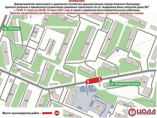 В Нижнем Новгороде временно перекроют часть ул. Академика Баха