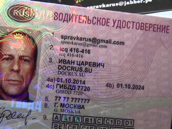 В Брянске осудили молодого водителя с поддельными правами из Интернета