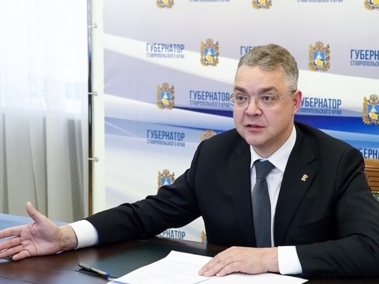 Ставропольский губернатор в ходе «прямой линии»: маты пропускаю