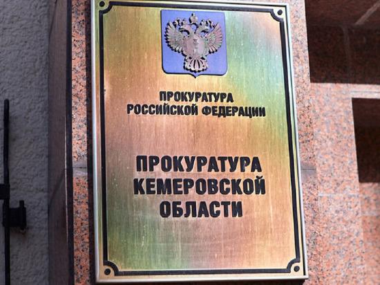 Прокурор Кузбасса потребовал от главы  Краснобродского городского округа активнее строить жилье для людей