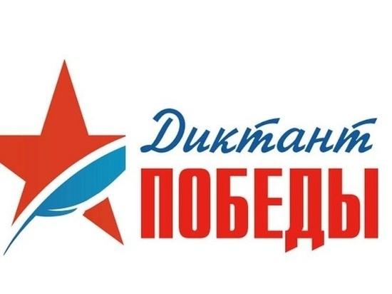 Ученик калмыцкой школы стал победителем акции «Диктант Победы»