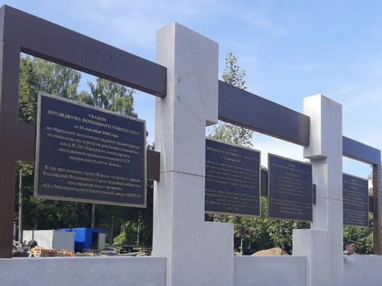 В Кирове благоустраивают сквер Трудовой славы