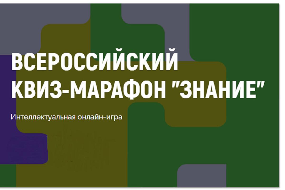Костромичам предлагают принять участие во всероссийской онлайн-викторине
