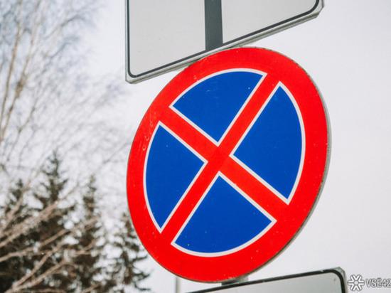 Какие улицы будут перекрыты в Кемерове 12 июня